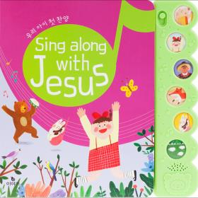SING ALONG WITH JESUS (사운드북)