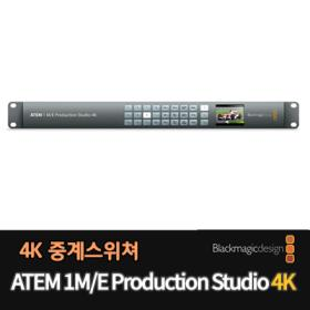 [4K스위쳐] 블랙매직 ATEM 1M/E Production Studio 4K