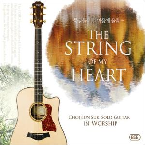 The String of My Heart - 최은석 기타워십 (CD)