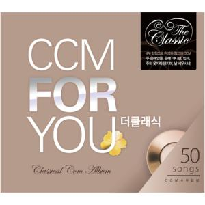 CCM FOR YOU 더 클래식(4CD)