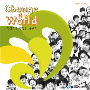 Change the World - 학령기 (CD)