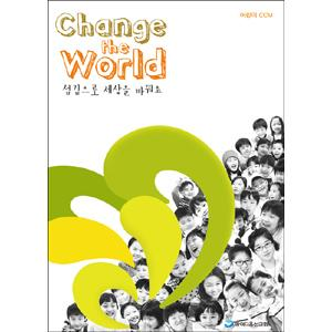Change the World - 학령기 (DVD)