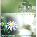 종의 노래 - SONG OF SERVANT (CD)