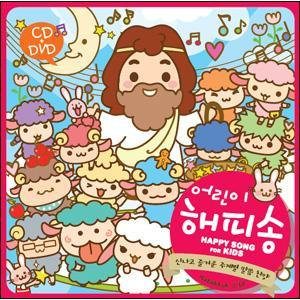 어린이 해피송 Happy song for kids (CD+DVD)
