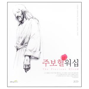 주 보혈 워십  - The Precious BLOOD (2CD)