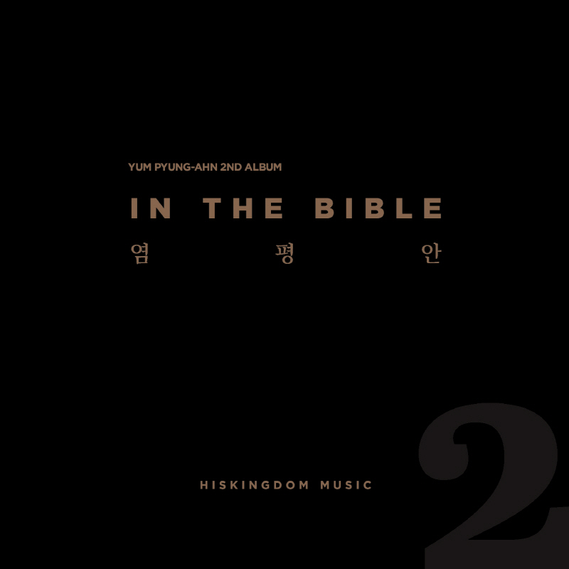 염평안-2집 IN THE BIBLE (CD)