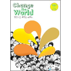Change the World - 학령전 (악보)